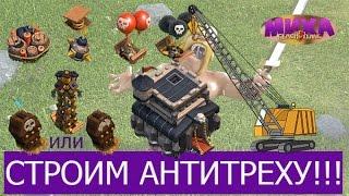 Как строить Антитрёшку на ТХ9   Практика [clash of clans]