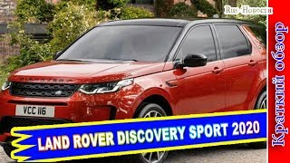 Авто обзор - LAND Rover Discovery Sport 2020 В Новом Кузове