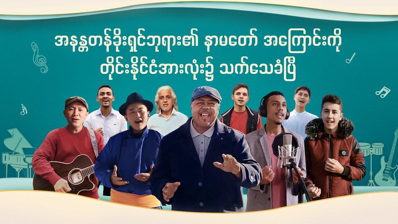 Myanmar Gospel Song - အနန္တတန်ခိုးရှင်ဘုရား၏ နာမတော် အကြောင်းကို တိုင်းနိုင်ငံအားလုံး၌ သက်သေခံပြီ
