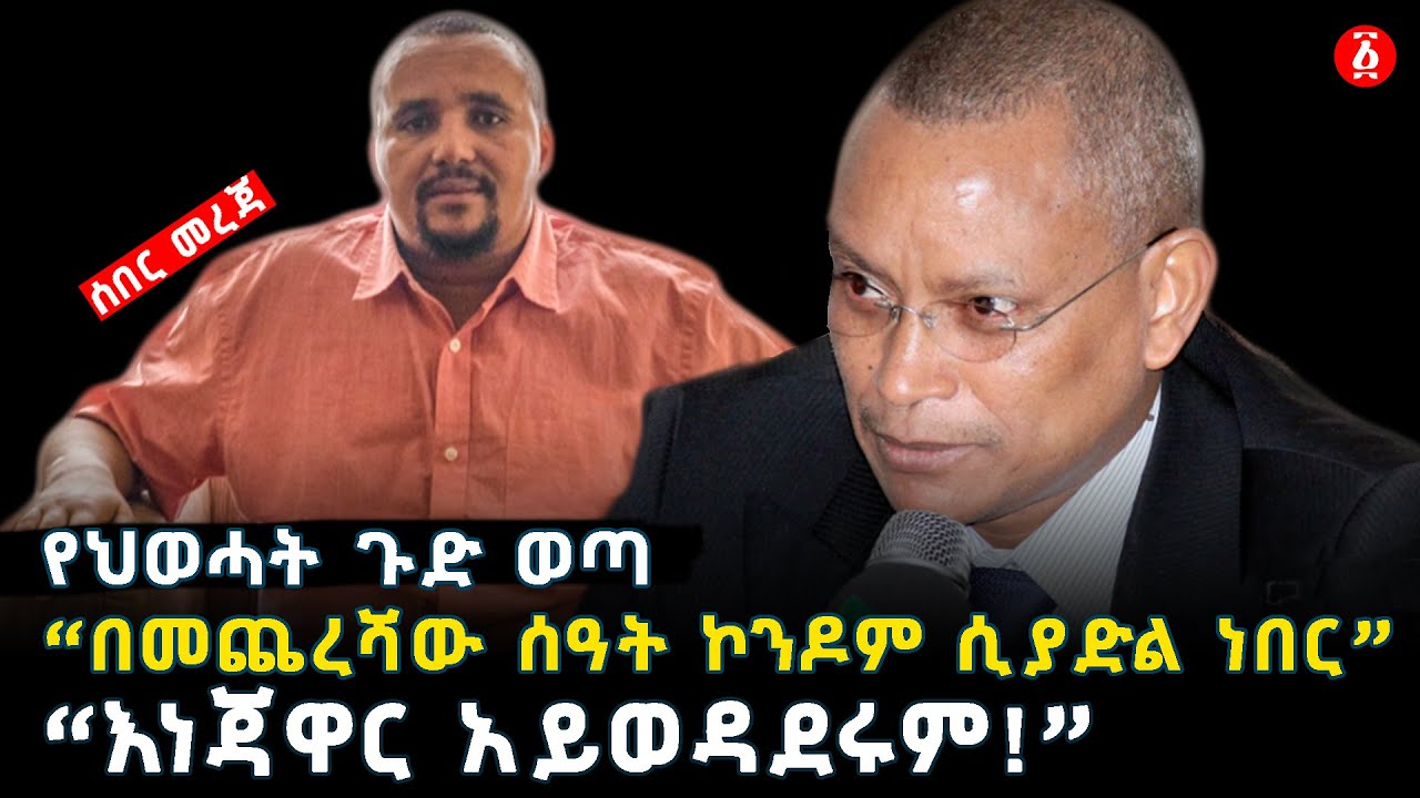 What's News With TPLF?