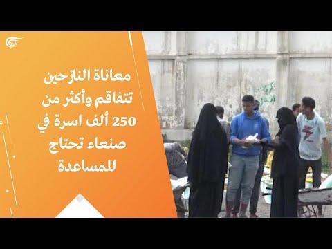 معاناة النازحين تتفاقم وأكثر من 250 ألف اسرة في صنعاء تحتاج للمساعدة