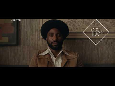 видео: «Чёрный клановец»: премия «Оскар» за лучший адаптированный сценарий