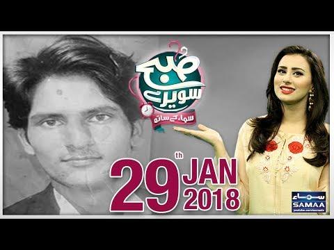 Subah Saverey Samaa Kay Saath | SAMAA TV | Madiha Naqvi | 29 Jan 2018