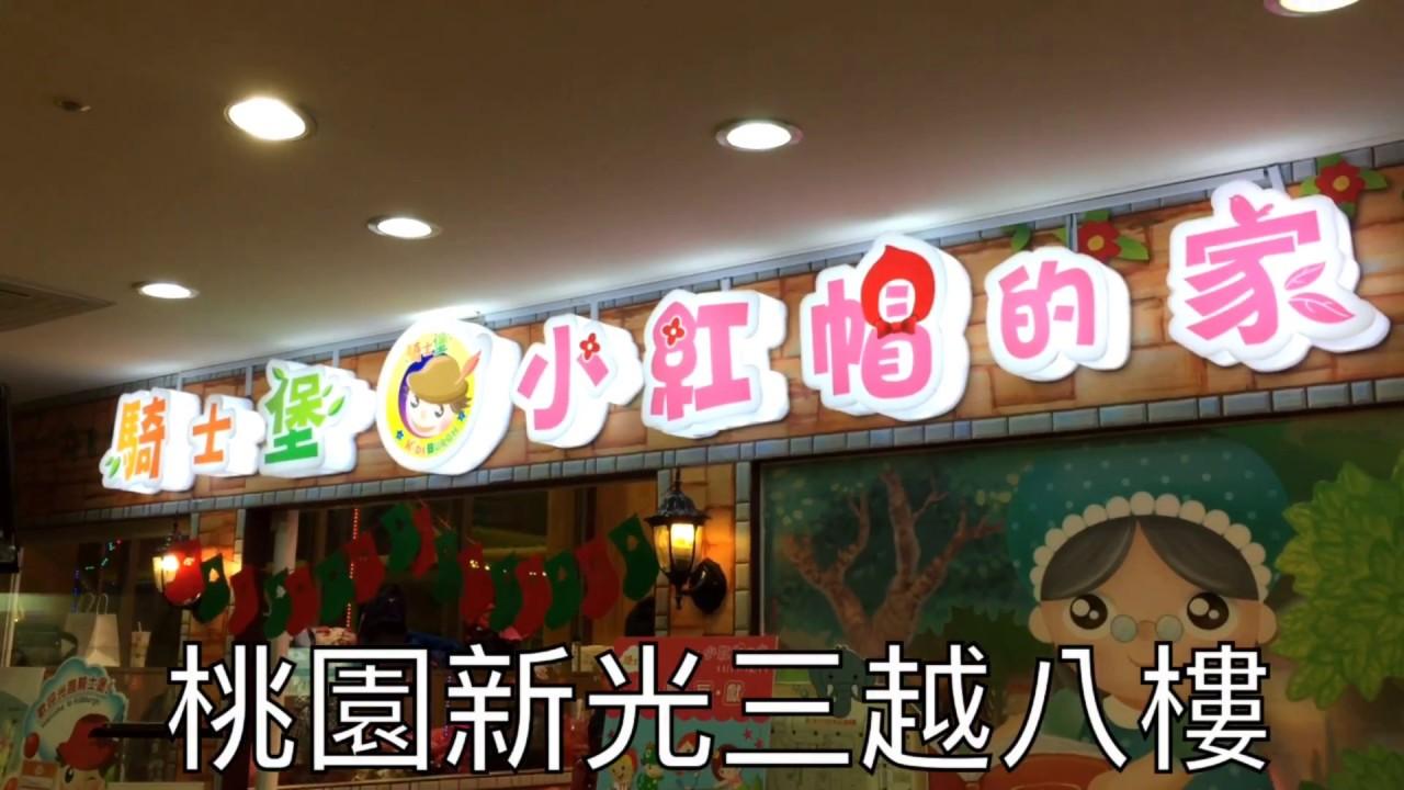 騎士堡小紅帽的家 桃園新光三越 臺灣親子遊 Kidsburgh Taoyuan Taiwan - YouTube
