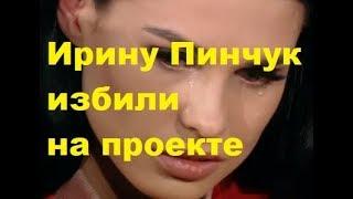 Ирину Пинчук избили на проекте. ДОМ-2, Новости, Новости шоу-бизнеса, ТНТ