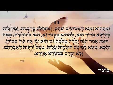 ZOHAR daily reading Bo 13-16