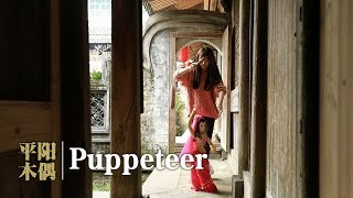 Chinese girl aims to widen audience for traditional puppet show