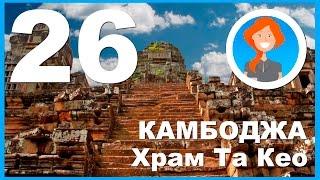 Камбоджа. Храм Та Кео(, 2015-11-02T07:00:00.000Z)