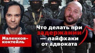 Маленков-коктейль 29: Что делать при задержании — лайфхаки от адвоката
