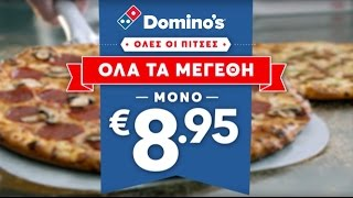 Domino's Pizza TVC: Όλες οι πίτσες, όλα τα μεγέθη €8,95! Κάναμε τη διαφορά... και πάλι!
