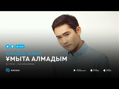 Куандык Рахым - Ұмыта алмадым (аудио)