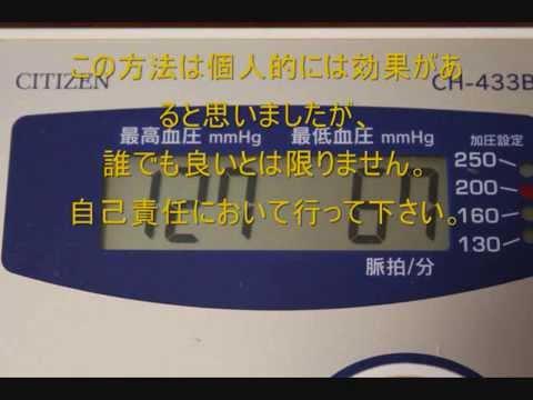 酢で血圧を下げる方法 - YouTube
