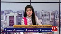 Bakhabar Subh -  06-07-2017 - 92NewsHDPlus