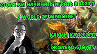 [World of Warcraft] Стоит ли начинать играть в 2020 ? Каким классом? Сколько стоит?