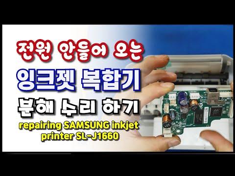 삼성 잉크젯 복합기 SL-J1660 고장 수리하기(Repairing SAMSUNG inkjet  printer SL-J1660 with power problem)