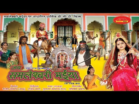 Jai Samleshvari Maiya - Full Film - Rajesh Bavra - Anupama Lal - Superhit Chhattisgarhi Movie