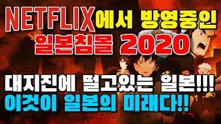 대지진이 온다! 넷플릭스에서 '일본침몰 2020…