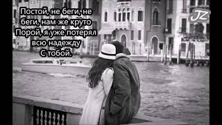 The limba - Обманула (текст)
