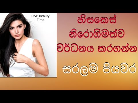 Beauty Tips For Growing Hair  01 Ways  Dampp Beauty Time