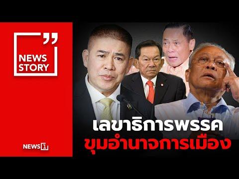 เลขาธิการพรรค ขุมอำนาจการเมือง : [News Story]