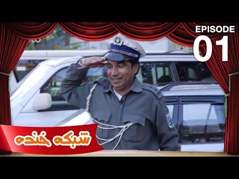شبکه خنده - قسمت اول / Shabake Khanda - Ep.01