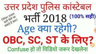 UP POLICE 2018 AGE-OBC, SC, ST क्या है? 🔥
