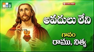 Anandaswaralu - Avadulu Leni - New Telugu Christian(Jesus) Song In 2017