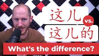 这儿 vs. 这儿的 - What's the Difference?