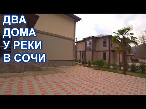 Два дома в Сочи