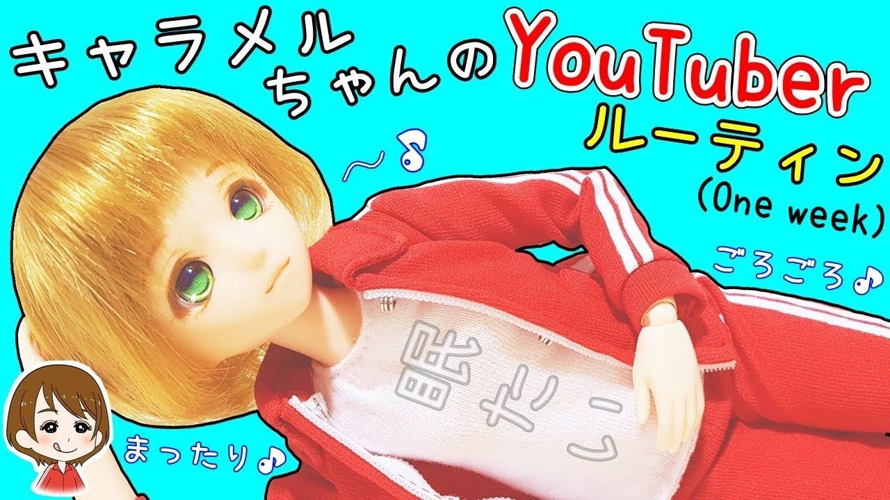 YouTuberルーティンの1週間分を公開!ミニチュアの16フィギュア用のデジタル機器を紹介【撮影の裏側】キャラメル