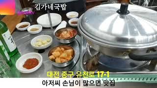 #김가네국밥   #소갈비찜 25,000₩ #유천동 동사…