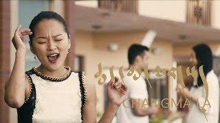 ཆང་མ་ལགས།/Changma la/Tenzin Kunsel/(Official VIdeo 2017)