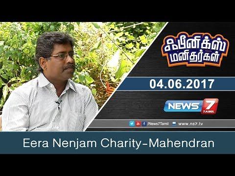 Eera Nenjam Charity-Mahendran in Phoenix Manithargal | News7 Tamil