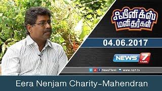 Phoenix Manithargal 04-06-2017 | News7 Tamil – Eera Nenjam Charity-Mahendran