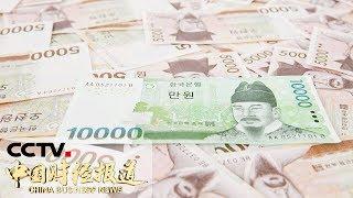[中国财经报道]欲提振经济 韩国公布513.5万亿韩元预算草案| CCTV财经