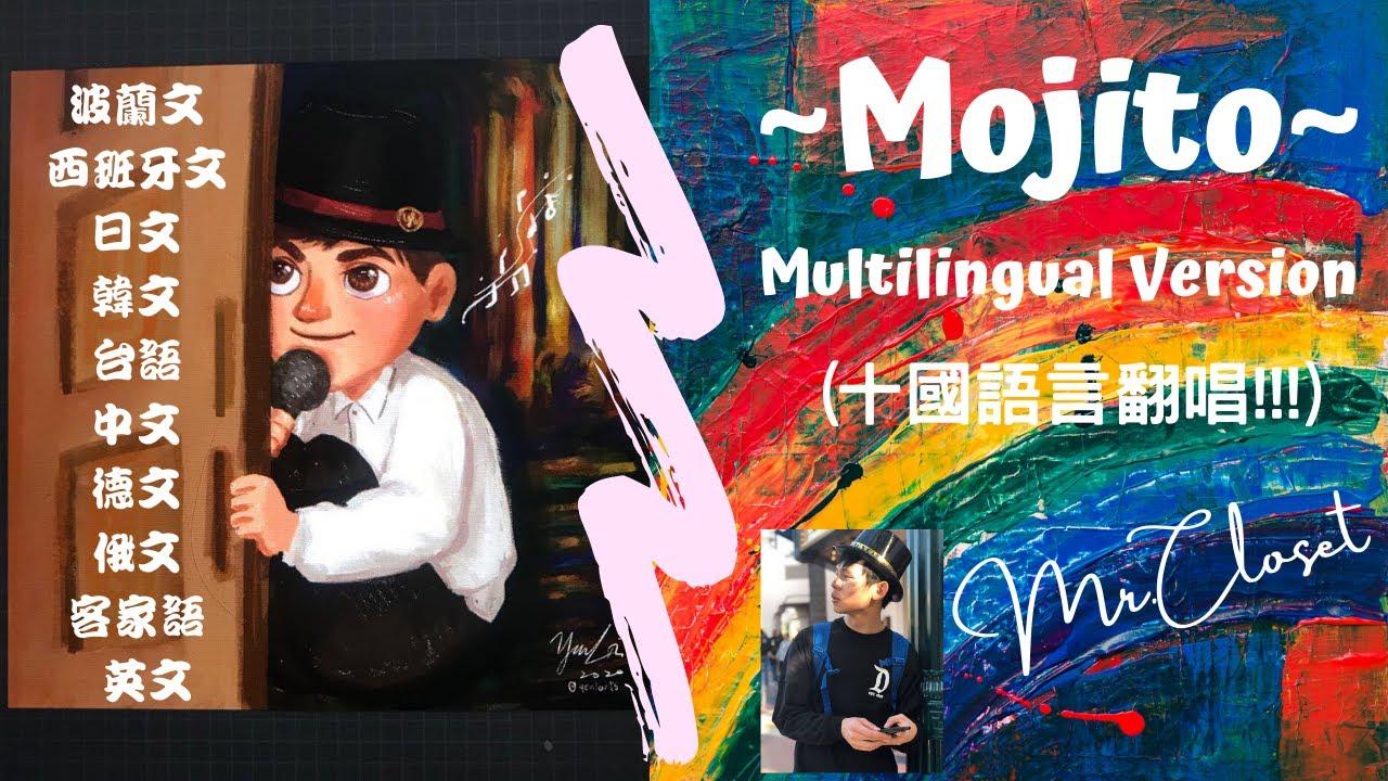 周杰倫 - Mojito (多國語言翻唱版 Multilingual Version) cover [Mr. Closet] | 波蘭文 西班牙文 日文 韓文 臺語 中文 德文 ...