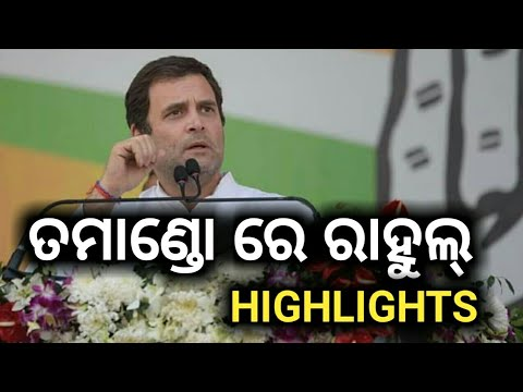 Rahul Gandhi slams PM Modi and CM Naveen Patnaik in Bhubaneswar, Odisha-PPL News Odia