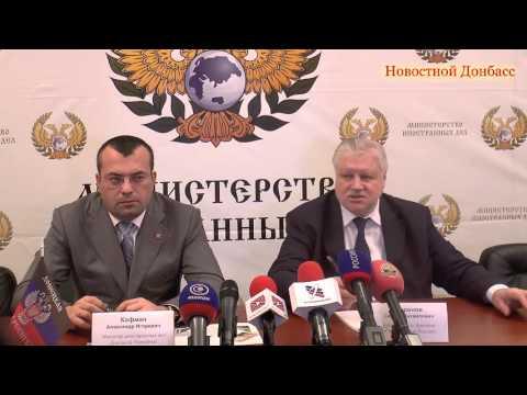 Пресс-конференция Сергея Миронова
