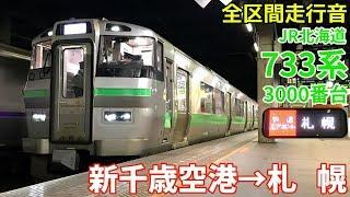 [全区間走行音]JR北海道733系3000番台(快速エアポート)  新千歳空港→札幌(2019/4)