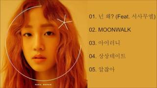 Download Video [Mini Album] Park Boram (박보람) – ORANGE MOON FULL ALBUM (MP3 Full Audio) MP3 3GP MP4