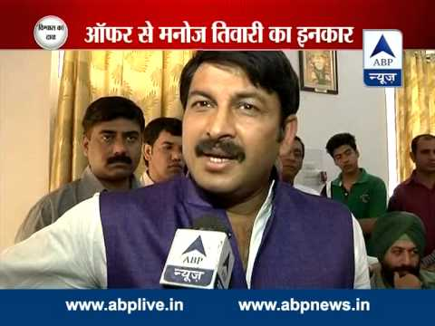 Manoj Tiwari denies giving any offers to...