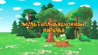 Кукутики ''Мама'', відеокліп з мультфільмів для малюків.