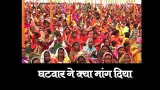 Ghatwar Rally