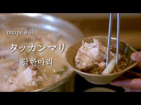 コラーゲンたっぷりのタッカンマリの美味しい食べ方 part2