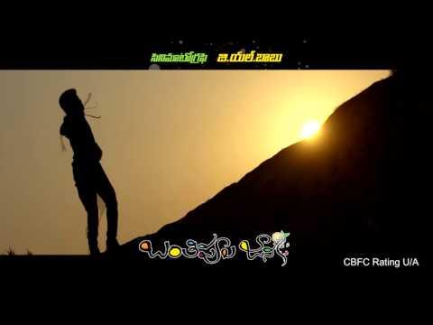 Banthipoola Janaki 10 sec Trailer 5