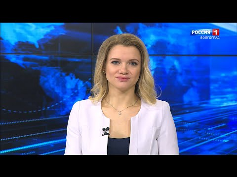 Вести-Волгоград. Выпуск 13.02.20 (11:25)