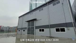 김해 진영 신축공장 분양 010.2202.3680