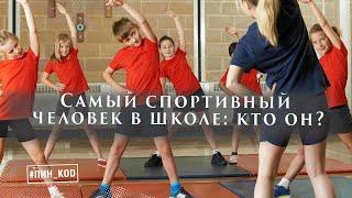 Самый спортивный человек в школе || зачем заниматься физкультурой || этикет #ПИН_КОД (24.03.20)