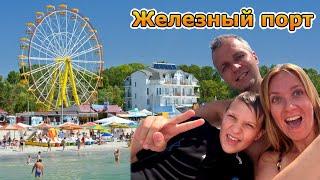Железный порт - отдых на Черном море! Достоинства и Недостатки - подробный Тревел БЛОГ