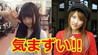 元SKE48&AKB48のゆりあたん(木崎ゆりあ)が たかみな(高橋みなみ)と...